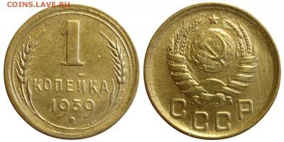 1 копейка 1939 ШТ.1.1Г АИФ № 75 До 18.01.19 в 22.30 Мск - P1230004.JPG
