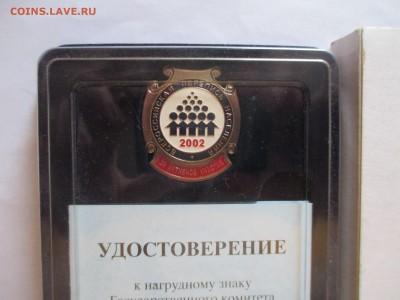 Знак Перепись населения полный комплект СПМД - IMG_0110.JPG