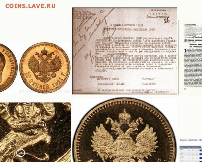 Схема (Аверс-Гурт-Реверс) золотого червонца Н2 - ПРОШЛОГОДНЕЕ ИССЛЕДОВАНИЕ.JPG