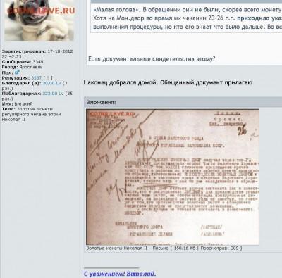 Схема (Аверс-Гурт-Реверс) золотого червонца Н2 - У Elif обрезан документ.JPG