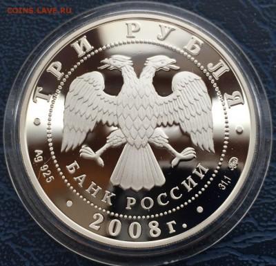 3 рубля 2008 Вулканы Камчатки с 200 до 16.01 - IMG_5342.JPG