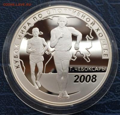 3 рубля 2008 Кубок Мира по Спортивной Ходьбе - IMG_5343.JPG
