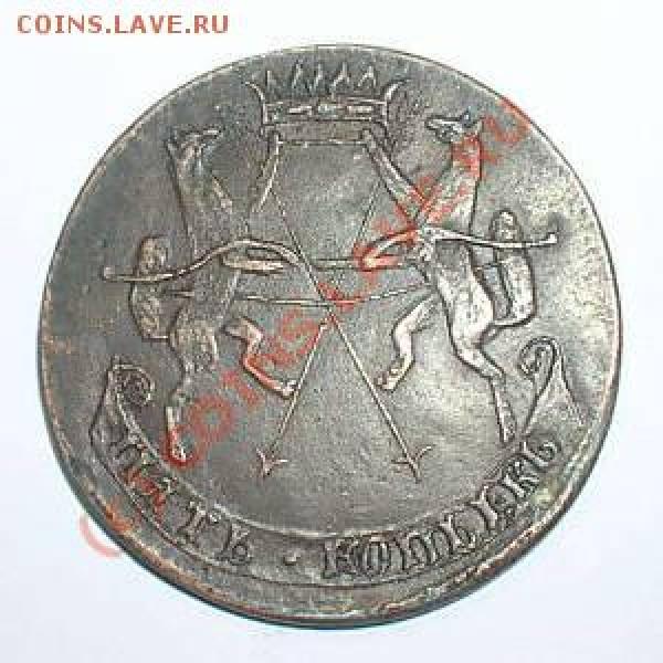 Подскажите что за монета. без года - 64c2_1.JPG