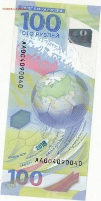 Купюра 100 рублей ЧМ-2018 по футболу - image (14)