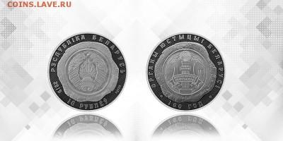 Белорусские монеты - mucoin