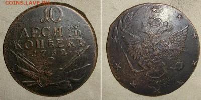 """10 копеек 1762 (редкие """"барабаны-арматуры"""") - 10kop1762-f"""