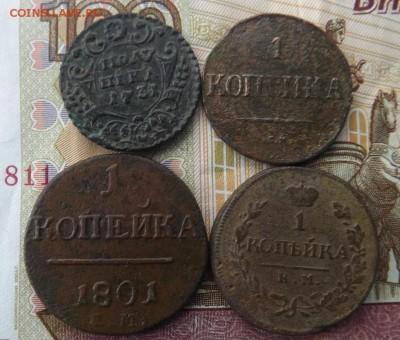 4 монеты Империи. до 17.01.19 года 22.00 - imageUZVQ3RFD