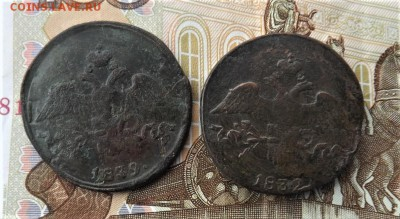 2 копейки 1839-37 года.см. до 17.01.19 22.00 - imageTO82W73S