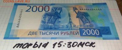 2000 руб. -444404444- красивый радар. - tmp-cam--1510720999