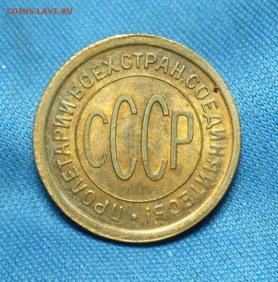 Пол копейки 1925 года Штеп. блеск До 18.01.19 в 22.00 МСК - P1490278.JPG
