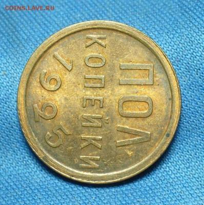 Пол копейки 1925 года Штеп. блеск До 18.01.19 в 22.00 МСК - P1490277.JPG