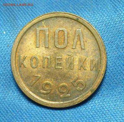 Пол копейки 1925 года Штеп. блеск До 18.01.19 в 22.00 МСК - P1490275.JPG
