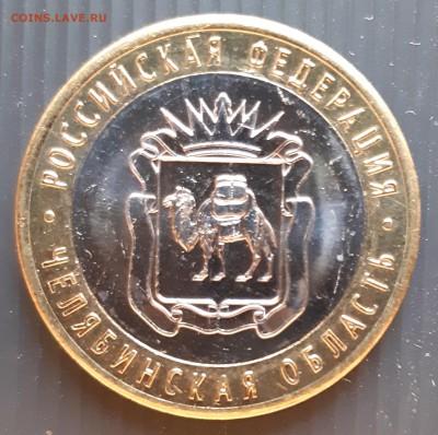10 рублей 2014 года, Челябинская область,UNC, до 19.01.2019 - Челябинская область (1)