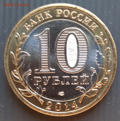 10 рублей 2014 года, Челябинская область,UNC, до 19.01.2019 - Челябинская область (2)