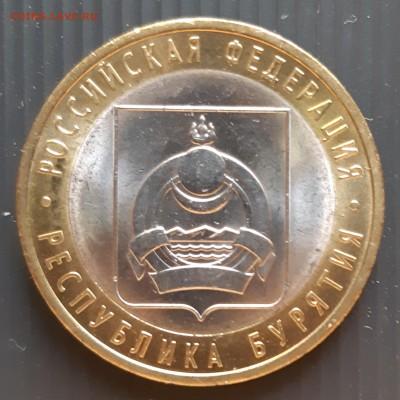 10 рублей 2011 года, Республика Бурятия, UNC, до 19.01.2019 - Республика Бурятия (1)