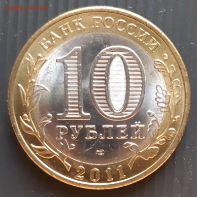 10 рублей 2011 года, Республика Бурятия, UNC, до 19.01.2019 - Республика Бурятия (2)