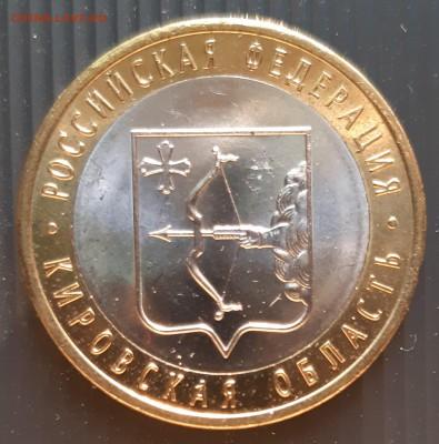 10 руб. 2009 года, Кировская область, UNC, до 19.01.2019 - Кировская область (1)