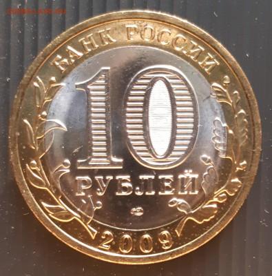 10 руб. 2009 года, Кировская область, UNC, до 19.01.2019 - Кировская область (2)