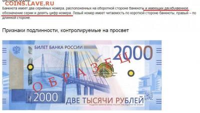 2000 руб. -444404444- красивый радар. - 44