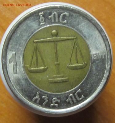 Эфиопия 1 Бирр 2010 до 21.01 - IMG_2102.JPG