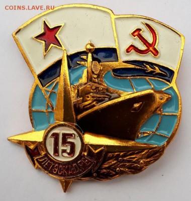 Знак 15лет Эскадре ВМФ до 21.01.19 в 22.00 мск - 20180726_125759-606x638