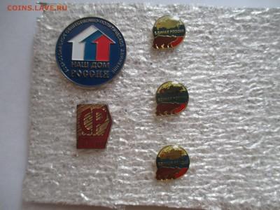 5 партийных значков - IMG_0134.JPG