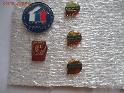 5 партийных значков - IMG_0135.JPG