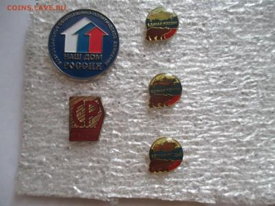 5 партийных значков - IMG_0136.JPG