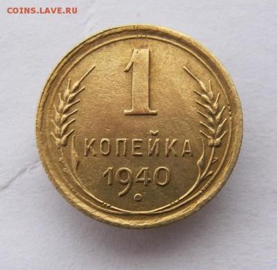 1 копейка 1940 год. до 21.01 в 22-00. - IMG_3570.JPG