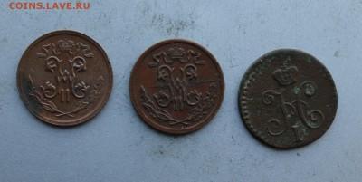 4 копейки 1840 год. - IMG_2511.JPG