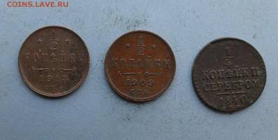 4 копейки 1840 год. - IMG_2508.JPG