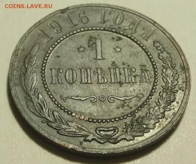 1 копейка 1916 до 21.01.2019 22.00 мск - 1к1916-реверсУ