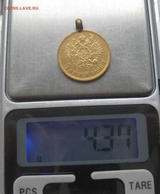 5 рублей 1898 АГ с ушком - IMG_8925.JPG