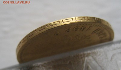 5 рублей 1898 АГ с ушком - IMG_8924.JPG
