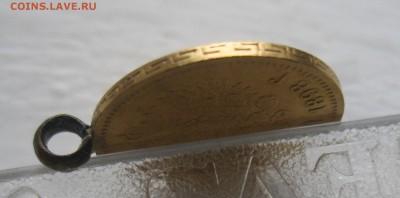 5 рублей 1898 АГ с ушком - IMG_8921.JPG