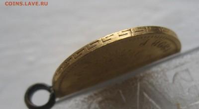 5 рублей 1898 АГ с ушком - IMG_8920.JPG
