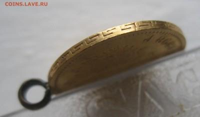 5 рублей 1898 АГ с ушком - IMG_8919.JPG