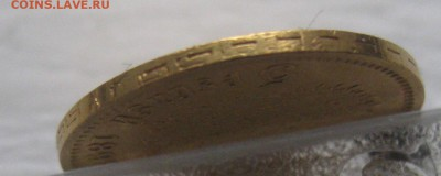 5 рублей 1898 АГ с ушком - IMG_8915.JPG