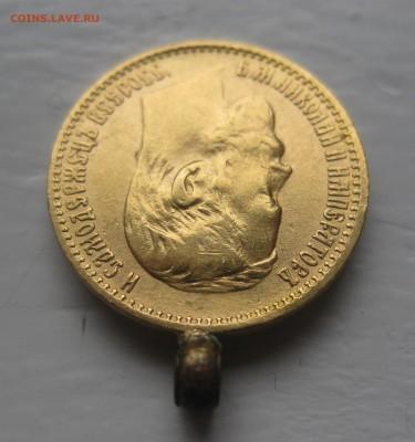 5 рублей 1898 АГ с ушком - IMG_8912.JPG