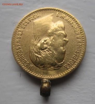 5 рублей 1898 АГ с ушком - IMG_8911.JPG