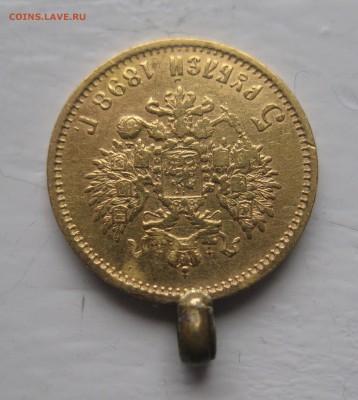 5 рублей 1898 АГ с ушком - IMG_8909.JPG