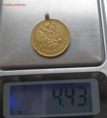 5 рублей 1899 ФЗ с ушком - IMG_8950.JPG