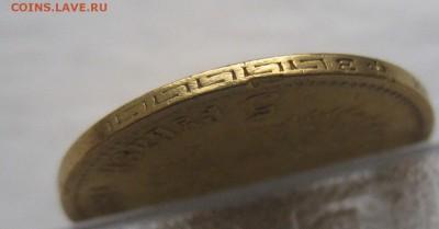 5 рублей 1899 ФЗ с ушком - IMG_8949.JPG