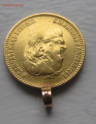 5 рублей 1899 ФЗ с ушком - IMG_8943.JPG