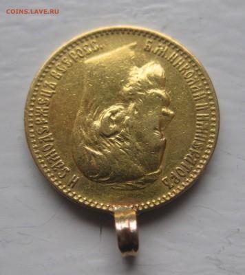 5 рублей 1899 ФЗ с ушком - IMG_8942.JPG