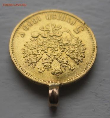 5 рублей 1899 ФЗ с ушком - IMG_8941.JPG