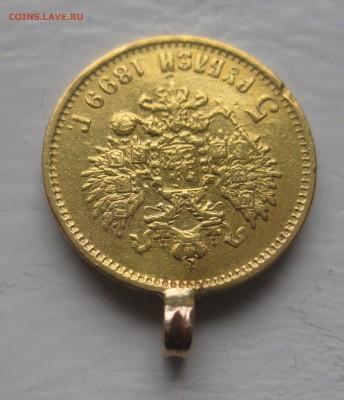 5 рублей 1899 ФЗ с ушком - IMG_8940.JPG