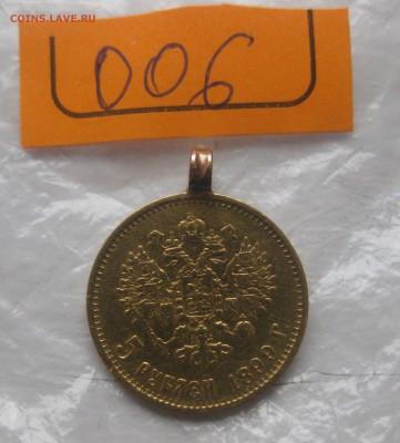 5 рублей 1899 ФЗ с ушком - IMG_8938.JPG