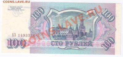 100 рублей 1993г-ПРЕСС до 09.06.2011г 21-00 - 100 рублей 1993г-ПРЕСС