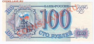 100 рублей 1993г-ПРЕСС до 09.06.2011г 21-00 - 100 рублей 1993г-ПРЕСС 001